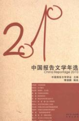 2010 election years in China reported literature [paperback](Chinese Edition): BEN SHE.YI MING