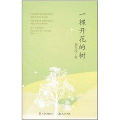a flowering tree [paperback](Chinese Edition): YANG DONG LING