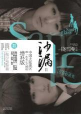 hourglass 2 (updated edition) ( bundled products) [paperback](Chinese Edition): RAO XUE MAN