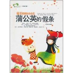 the most beautiful small campus novel: Dandelion for leave [paperback](Chinese Edition): XU CAI ...