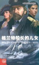 Captain Grant s children [paperback](Chinese Edition): FA) RU ER FAN ER NA