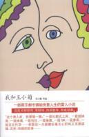 I and Wang Xiaoju [paperback](Chinese Edition): WANG XIAO JU