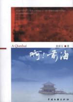 ah! Before the sea [paperback](Chinese Edition): JIANG BIN YU