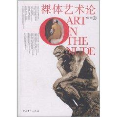 nude art theory [paperback](Chinese Edition): CHEN ZUI