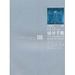 art and design disciplines based tutorial guidance manual [paperback](Chinese Edition): WANG DONG ...