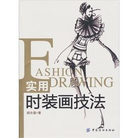 practical fashion drawing techniques [paperback](Chinese Edition): HAO YONG QIANG