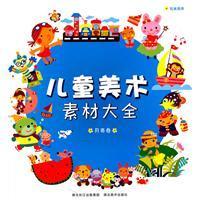 children s art materials Daquan (Moon Volume) [paperback](Chinese Edition): BEN SHE.YI MING
