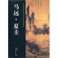 famous works of ancient Chinese paintings selected series: Ma Yuan and Xia Gui [paperback](Chinese ...