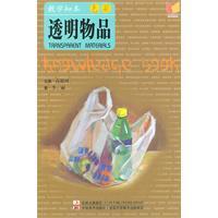 Teaching ASD: Color still life transparent materials [paperback](Chinese Edition): LI LI