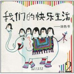 Our Happy Life: coloring books (primary 2) (phonetic version) [paperback](Chinese Edition): YUAN ...