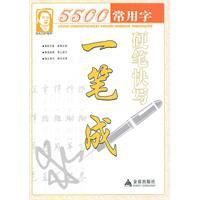 5500 Pen quickly write a word commonly: ZHANG HAI QING