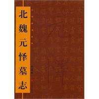 China stone classic: the Northern Wei Yuan Yi epitaphs [paperback](Chinese Edition): WEI GUANG JUN