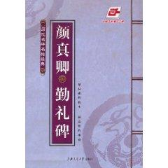 volume ancient Chinese name Mingtie classic name of the monument: Qin Li-Yen Chen monument [...