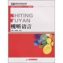 audio-visual language [paperback](Chinese Edition): SHI XIAO YAN