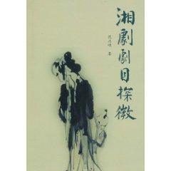 Xiang Ju repertoire probe emblem [paperback](Chinese Edition): FAN ZHENG MING