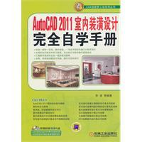 AutoCAD 2011 interior design fully self-study manual (with DVD 1 CD-ROM) [paperback]: LI BO