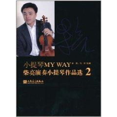 violin MY WAY: Selected Works of playing the violin Chai Liang 2 [paperback](Chinese Edition): BEN ...