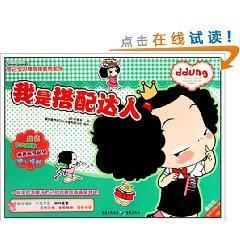 I with Daren [paperback](Chinese Edition): CHONG QING MAN XIANG ZU WEN HUA CHUAN BO YOU XIAN GONG ...