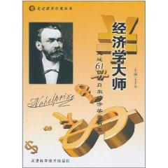 Master of Economics: Nobel Prize in Economics approaching 61 elite [paperback](Chinese Edition): ...