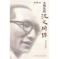 Fair pioneer Shen Yu Chuan [paperback](Chinese Edition): CHEN ZHI QIANG