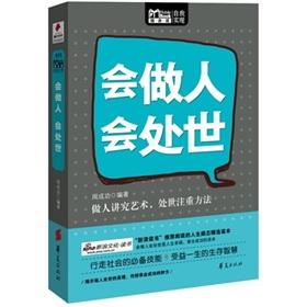 life skills will be a man [paperback](Chinese Edition): ZHOU CHENG GONG