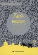 Top taste: high society Life Show [paperback](Chinese Edition): LI DI XI YA BAO DE RUI QI (Letitia ...
