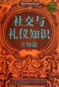 social etiquette and know all about (Value Platinum edition) [paperback](Chinese Edition): ZHAI WEN...
