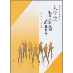 Career Planning and professionalism [paperback](Chinese Edition): SHEN FEI MIN