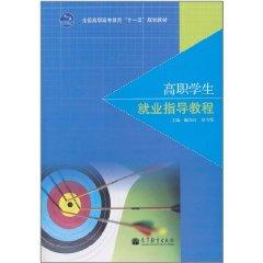 vocational student employment tutorial [paperback]: BEN SHE.YI MING