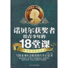Nobel Prize winner for young people 18 class [paperback](Chinese Edition): FENG LI SHA