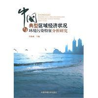 China typical regional economic conditions and environmental pollution characteristics analysis ...