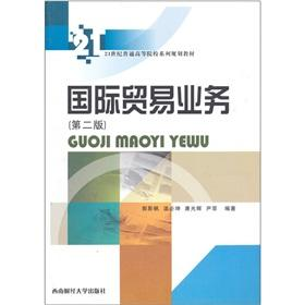 International Trade Business (2nd edition) [paperback](Chinese Edition): GUO YING FAN