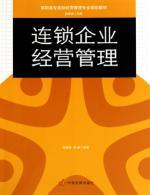 chain management [Paperback ](Chinese Edition): SUN JING