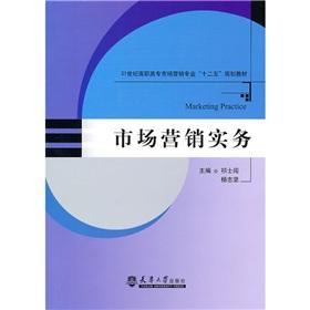 Marketing Practices [Paperback](Chinese Edition): BEN SHE.YI MING