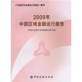 2009 regional financial operation report of China [paperback](Chinese Edition): BEN SHE.YI MING