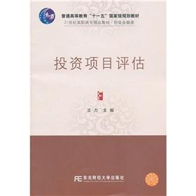 investment project evaluation [paperback](Chinese Edition): WANG LI