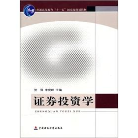 Securities and Investment [paperback](Chinese Edition): BEN SHE.YI MING
