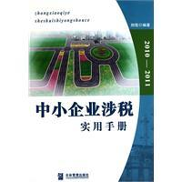 tax-related practical handbook for SMEs (2010-2011) [paperback](Chinese Edition): LIU ZUO