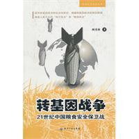 GM War: China s food security in the 21st century war [paperback](Chinese Edition): GU XIU LIN