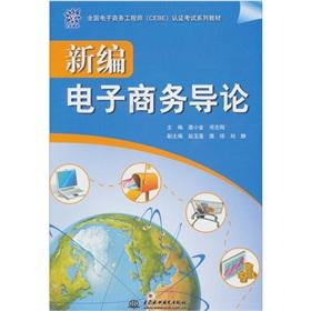 A New Introduction to e-commerce [paperback](Chinese Edition): PU XIAO JIN