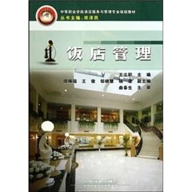 secondary vocational schools. professional planning and management of hotel services materials: ...