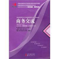 state test book business communication business (Business Management and Financial Management) (...