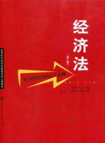 Economic Law (2nd edition) [paperback](Chinese Edition): BEN SHE.YI MING