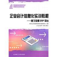 Accounting Information Technology Training Tutorial: Kingdee ERP platform based on [paperback](...