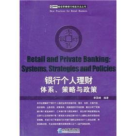 banking personal financial management: systems. strategies and policies [paperback](Chinese Edition...