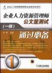 Human Resource Management Division: Document basket test: XU MING