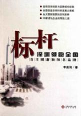 benchmark (Shenzhen innovation and lead the country well-known brand) [Paperback](Chinese Edition):...