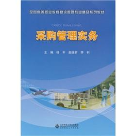 procurement management practices [paperback](Chinese Edition): YANG JUN