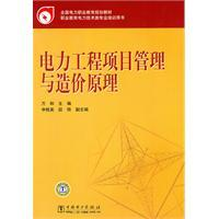 vocational education in the country s electricity planning materials: electrical engineering ...