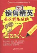 Sales elite is so Tempered [paperback](Chinese Edition): ZHENG YI QUN